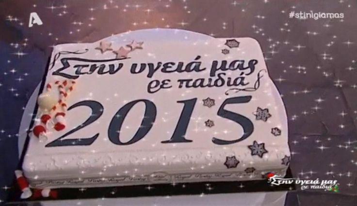 Στην υγειά μας - Πρωτοχρονιά 2015 - Μόνο τα τραγούδια