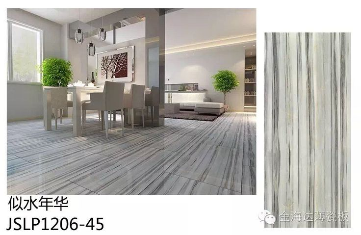 Item No: JSLP1206-45 Size(mm):600*1200  Thickness (mm):4.8 Surface Treatment:Glazed  Water Absorption:0.05%~0.1% Usage:Interior & Exterior Wall/Floor Tiles. Living room,Dinning room, Kitchen,Lobby......