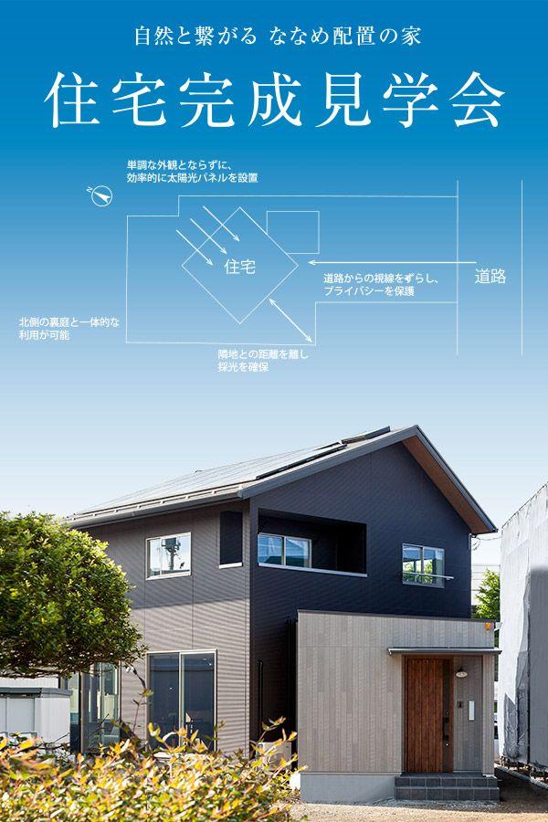 自然と繋がるななめ配置の家 | 平成建設 | イベント情報