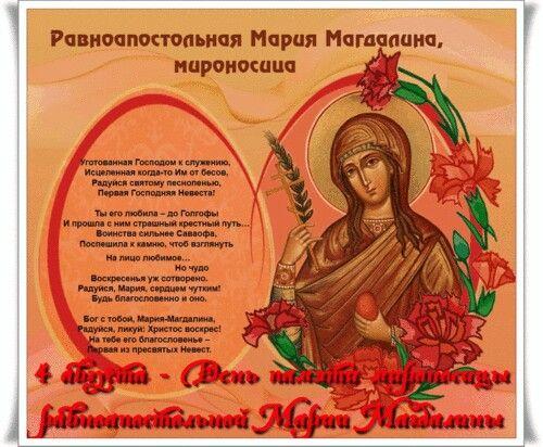 хотите поздравления с днем марии магдалины дворец
