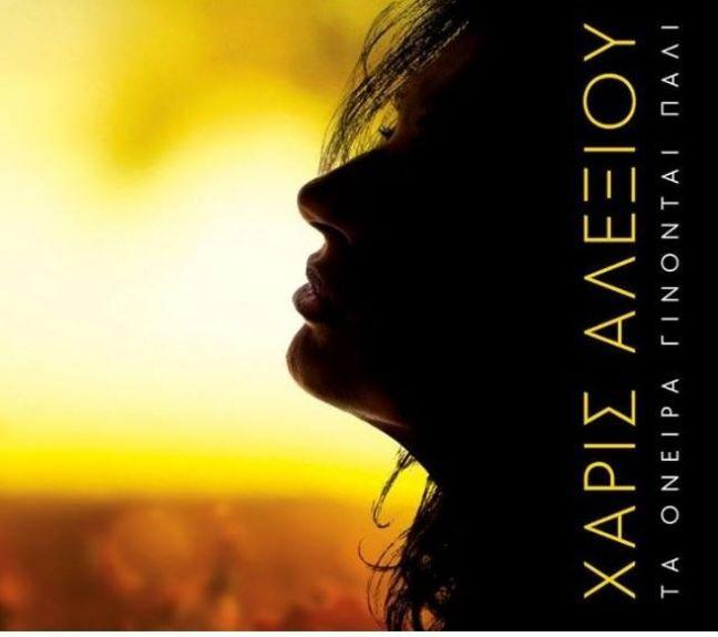 Χάρις Αλεξίου Τα όνειρα γίνονται πάλι  «Τα όνειρα γίνονται πάλι» είναι ο τίτλος της νέας πολυαναμενόμενης δισκογραφικής δουλειάς της Χάρις Αλεξίου, που πρόκειται να κυκλοφορήσει στα δισκοπωλεία στις 13 Οκτωβρίου από τη Heaven.