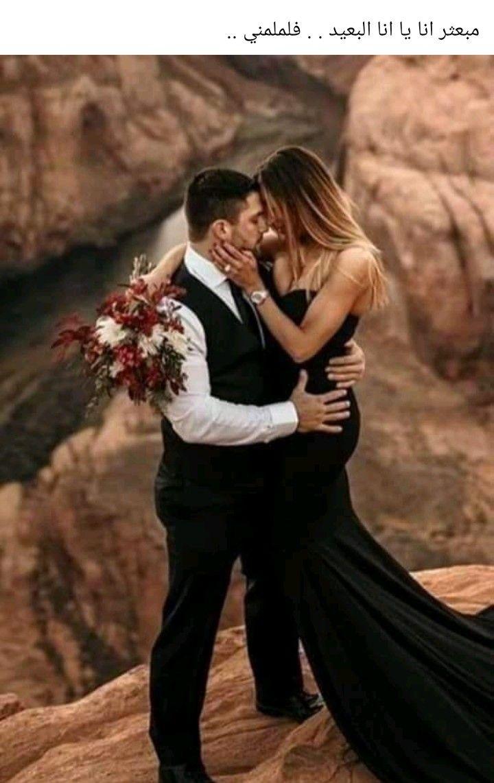 Pin By الوردة البيضاء On صور رومانسية Roman Love Art Wallpaper Couple Photos
