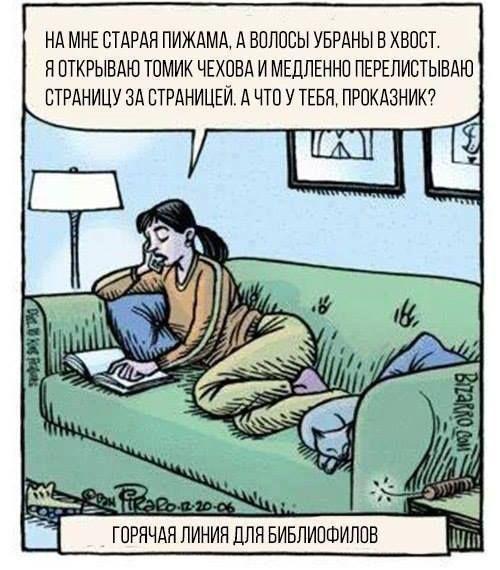 Горячая линия для книголюбов    #юмор #readingcomua #смешно #смех #книголюб #книги #чтение #картинки #иллюстрация