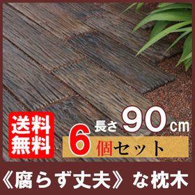 ボードスリーパー用のコンクリート製の支柱です。 父の日。コンクリート枕木 スリーパーポール PL-30 ×2個(N96610)[枕木/コンクリート/支柱/柱/敷石/飛び石/アプローチ/花壇/ガーデン/庭/擬木/人工/エクステリア] 敬老の日