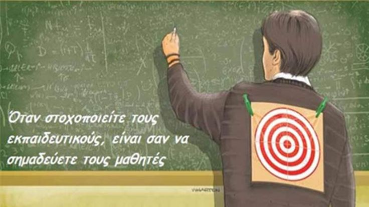 Καλοπληρωμένοι, τεμπέληδες και υπεράριθμοι οι εκπαιδευτικοί μας;