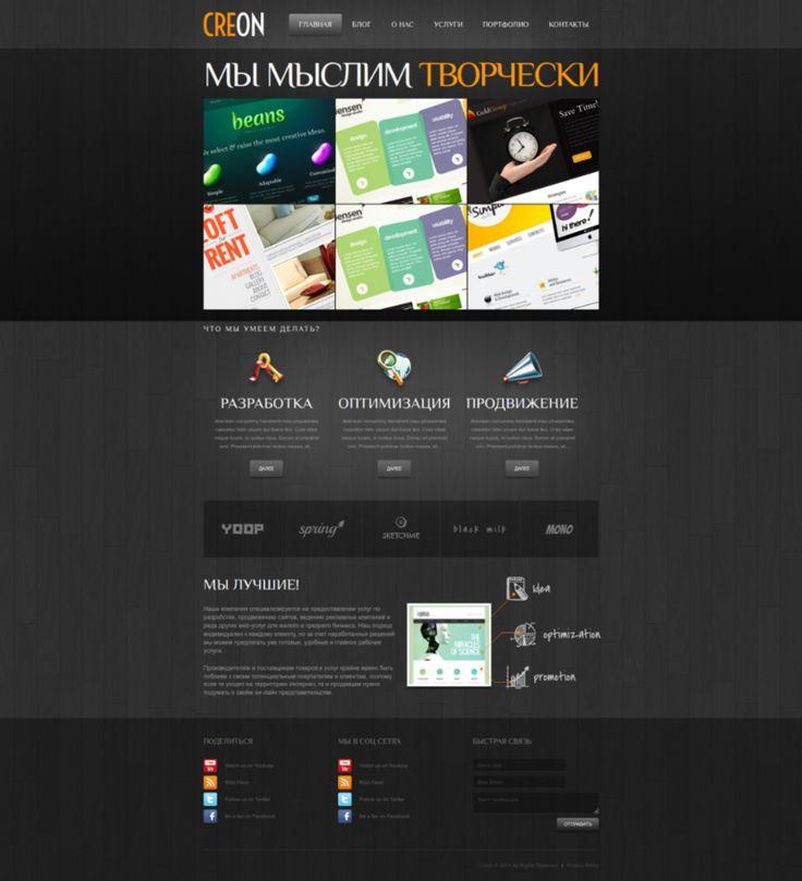 "MODX шаблон для сайта ""Веб студия"""