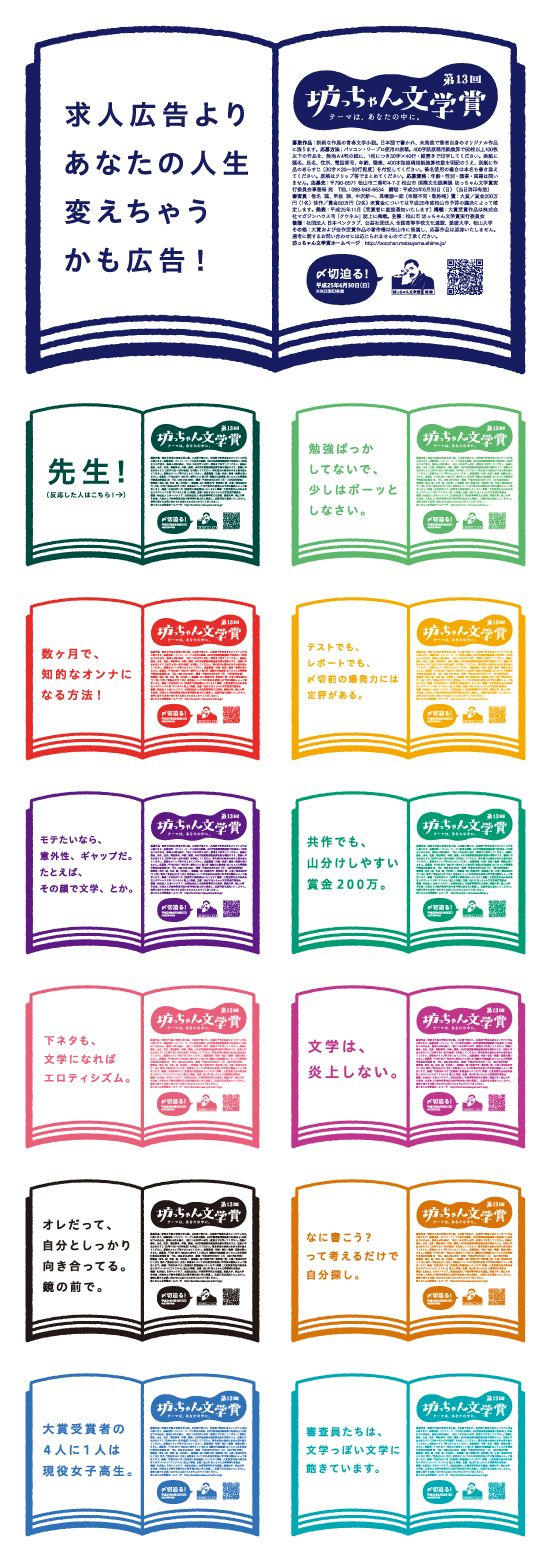 Botchan literary prize | Oeuflab