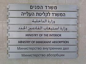 Image illustrative de l'article Langues en Israël. Les langues officielles d'Israël sont l'hébreu et l'arabe standard moderne.