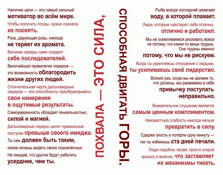Как побеждать (fb2) | Флибуста