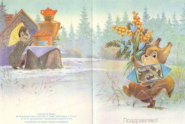 мальчика открытки с иллюстрациями в зарубина никто