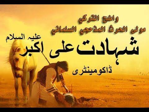 Hazrat Ali Akbar ibn Hussain as | Shahadat Shazada Ali Akbar