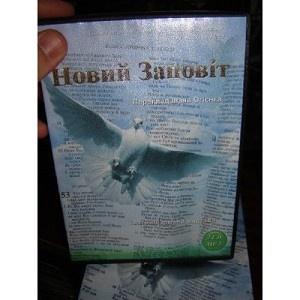 Ukrainian New Testament MP3 Reading / DRAMATIZED Teatrpalizovana Vistava / Metropolitan Ilarion (Ivan Ohienko) Translation / Novii Zapovit / 2 MP3 CD's
