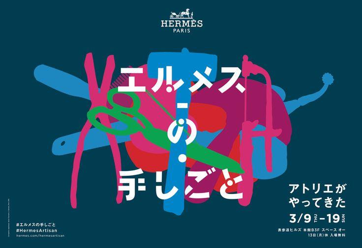 来る3月9日から19日までの11日間、東京・表参道で「エルメスの手しごと」展が開催されます。こちらの展示はエルメスのクラフツマンシップ(職人の技)を讃えるイベントとして2011年に誕生して以来、世界各都市にて開催されてお