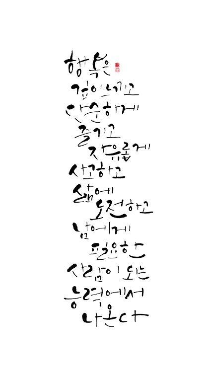 calligraphy_행복은 깊이 느끼고,   단순하게 즐기고,   자유롭게 사고하고,  삶에 도전하고,  남에게 필요한 사람이   되는 능력에서 나온다.    _스톰 제임슨