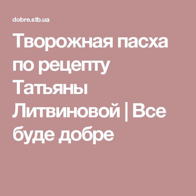 Творожная пасха по рецепту Татьяны Литвиновой | Все буде добре