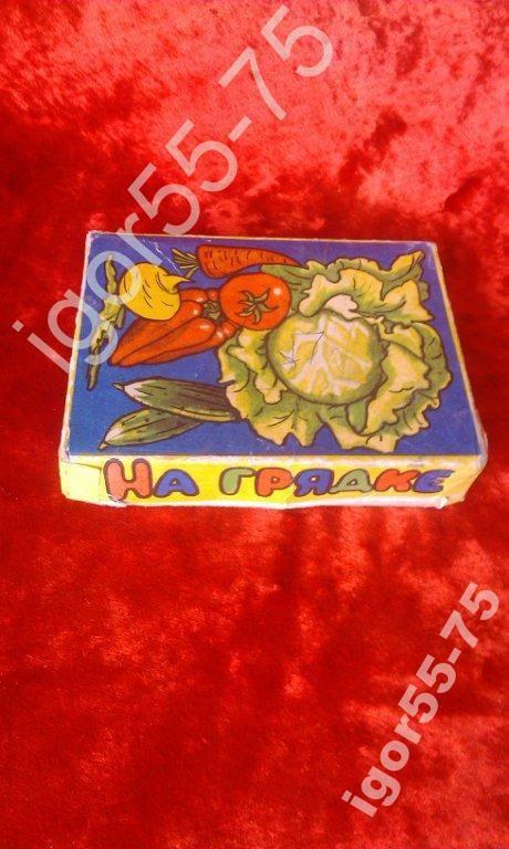 На грядке, 1980 (художник Т. Котляр). Кубики детские СССР - http://samoe-vazhnoe.blogspot.ru/   #кубики_сад   #кубики_овощи