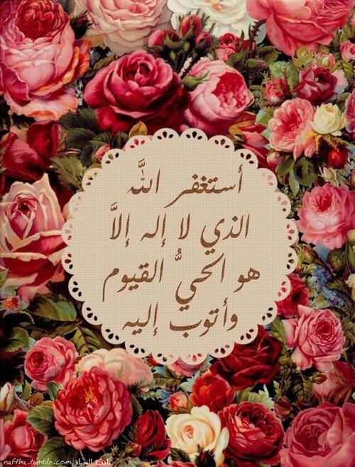 استغفر الله واتوب اليه من كل ذنب عظيم