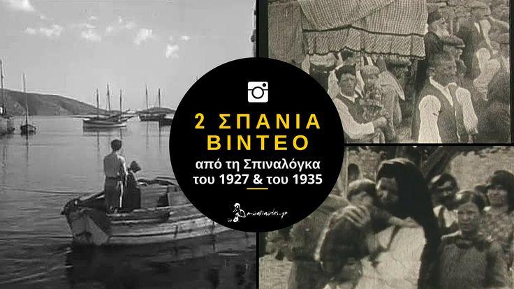 2 σπάνια βίντεο-ντοκουμέντα για την Σπιναλόγκα του 1927 και του 1935, για πρώτη φορά στη δημοσιότητα