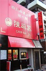 ❤️⭐️四川麻婆豆腐 坦々麺『陳麻家』11:00位から開いてる。ピカソの並び。陳麻飯(麻婆豆腐とご飯、スープ)¥680、担々麺¥880。ランチタイムはデザートにタピオカついてくる。麺類はライスサービス!