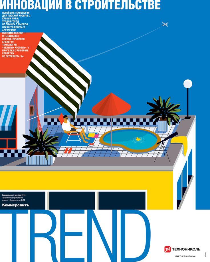 Maria Zaikina | cover illustration for Kommersant TREND №30, 03.10.2016