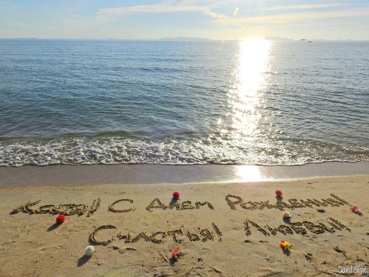 Картинки по запросу картинки с днем рождения море