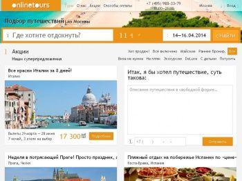 OnlineTours – туристическое агентство, специализирующееся на продаже туров по самым низким и выгодным ценам. На сайте компании пользователь может просмотреть текущие туры и выбрать тот, что максимально подходит под его требования, желания и, конечно же, стоимость.