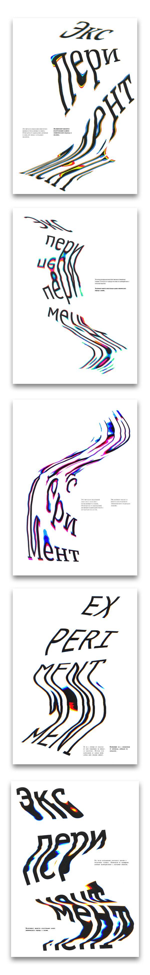 Experiment (projet de recherche typographique) par EVGENY TKHOREHEVSKY