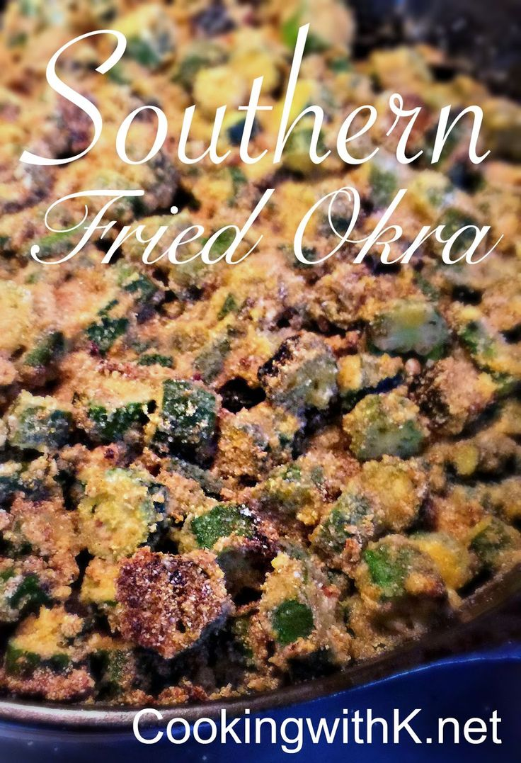 Southern Fried Okra, a simple Southern classic, okra dredged in self-rising cornmeal, then fried until golden.  Want to know the simple secret to keeping okra crisp on the outside while tender on the inside?