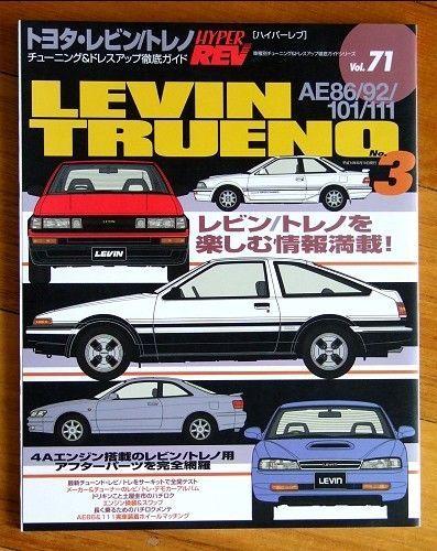 Toyota Corolla Levin Trueno AE86 AE92 AE101 AE111 Hyper REV 71 JDM Book Japanese | eBay