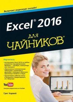 Excel 2016 для чайников / Грег Харвей (2016) PDF