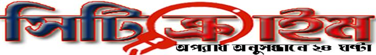 All time digital newspaper. We are the best online bd news source providing daily news paper and displaying breaking news from all bangla news paper. Our site has the top and updated latest news.