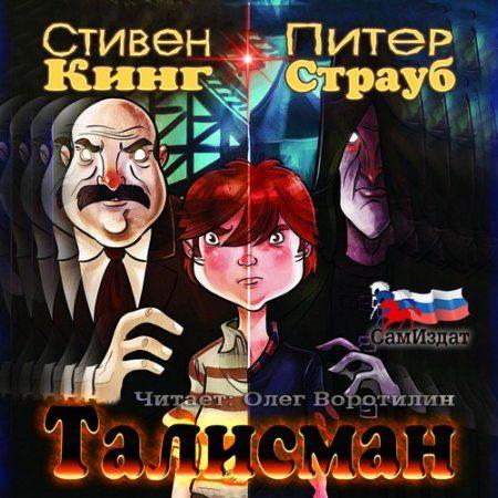 Стивен Кинг, Питер Страуб - Талисман (Аудиокнига)