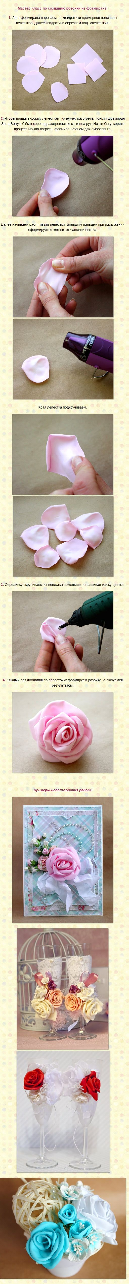 Мастер-класс роза из фоамирана - Nebka.Ru