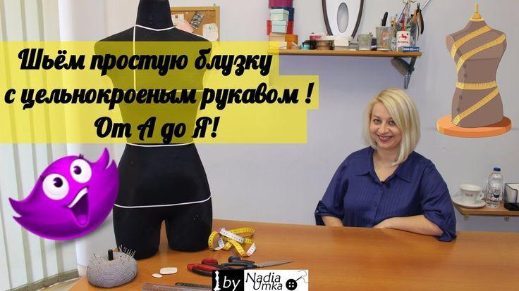 Шьём красивую блузку с цельнокроеным рукавом! Быстро и Просто! by Nadia ...