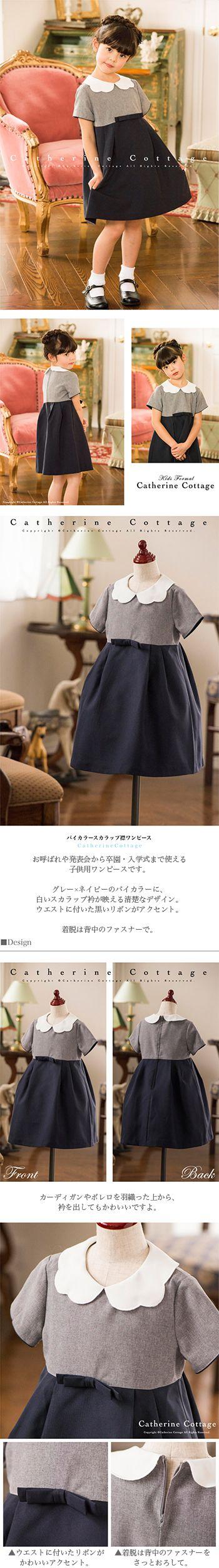 子供ドレスのキャサリンコテージ《本店》ワンピース・スーツ・フォーマル靴 / 子供スーツ(卒服・卒業式・入学式・女の子・男の子)