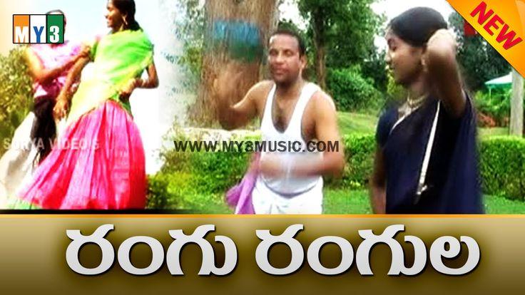 Most Popular Telugu Folk Songs - Rangu Rangula | Janapada Geethalu | Fol...