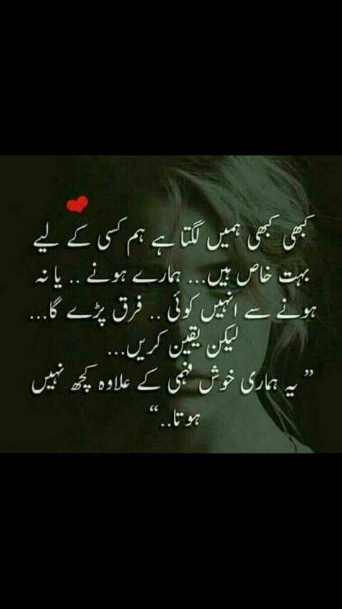 Pin by Khushi S on Urdu quotes | Urdu quotes, Urdu poetry