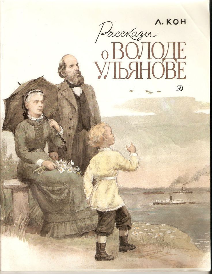 1988 Old Soviet USSR Russian BOOK Illustrated LENIN Stories VOLODYA ULYANOV Kon