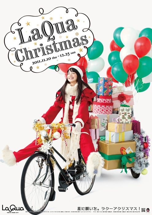 Super me inc. | works | ADVERTISEMENT | LaQua Christmas