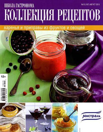 Варенья и приправы из фруктов и овощей.