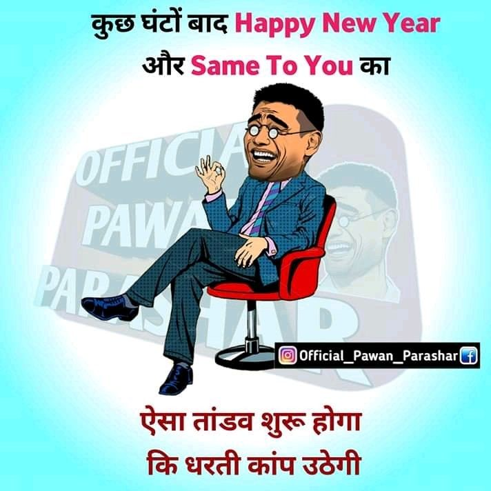 New Year Wishes Happy 2020 The Mommypedia Funny Jokes In Hindi Best Funny Jokes Jokes In Hindi