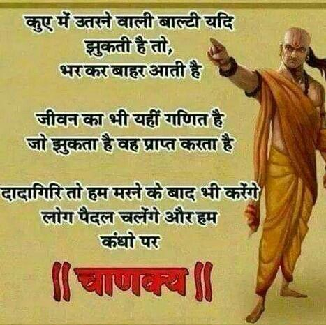 Humility is strength by Chanakya