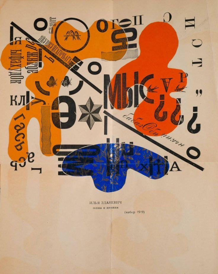 "Kirill Zdanevich, cover ""For Sofia Georgievna Melnikova: Fantastic pub"". 1919. Exhibition Schriftbild: German National Library, til Oct 4, 2015, Leipzig"