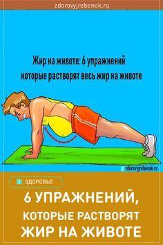 упражнения чтобы быстрее похудеть юмор