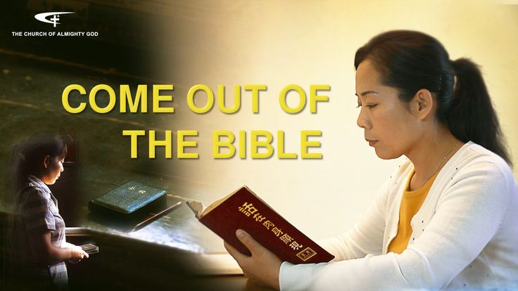"Change Your Life | Gospel Movie ""Come Out of the Bible"""