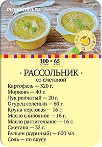 Карточка рецепта Рассольник со сметаной как в детском саду