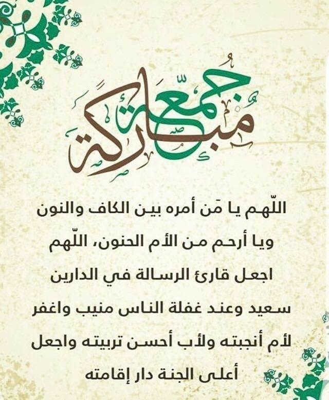 اللهم آمين يارب العالمين In 2021 Friday Quotes Funny Beautiful Quran Quotes Quran Quotes In English