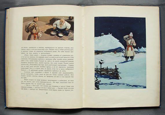 Nikolai Gogol  Christmas Eve In Russian  Artist Alexander