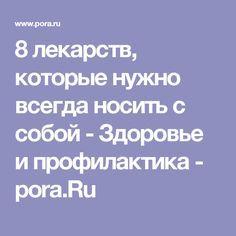 8 лекарств, которые нужно всегда носить с собой - Здоровье и профилактика - pora.Ru