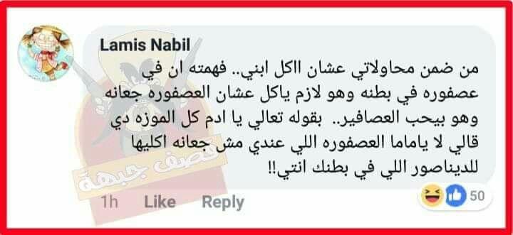 أين الجبهة Funny Jokes Arabic Jokes Jokes